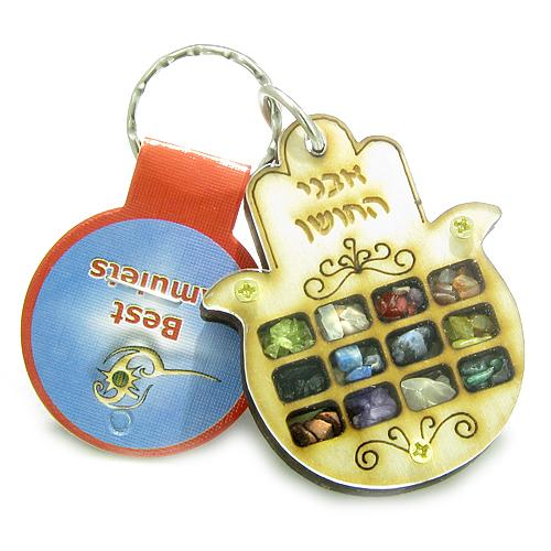Holy Land Genuine Amulet Hoshen High Priests Temple Hamsa Blessing Wooden Keychain Lucky Charm